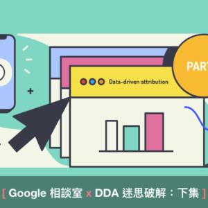 【DDA 成效衝刺班】Google DDA 迷思破解(下集)