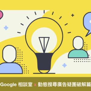 【Google營養補充時間】Google 動態搜尋廣告:疑團破解篇