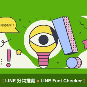 〖LINE好物〗官方版美玉姨來了~LINE 推出訊息查證功能!