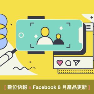 【馬克有話要說】Facebook 廣告產品 8 月更新