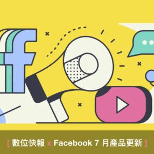 【馬克有話要說】Facebook 廣告產品 7 月更新