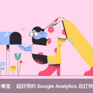 【GA診療室】超好用的 Google Analytics 自訂快訊功能
