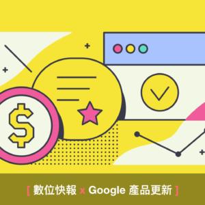 【2019 Google 最新營養】Google Ads Q4產品更新