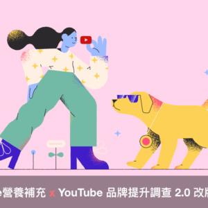 【Google營養補充時間】YouTube 品牌提升調查 BLS 2.0 改版再進化