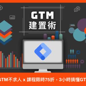 【GTM不求人】開課囉,讓你3小時搞懂GTM