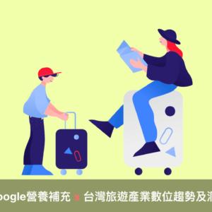 【Google營養補充時間】台灣旅遊產業數位趨勢及洞察