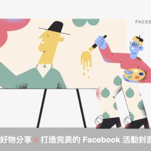 【好物分享】打造完美的 Facebook 活動封面🧑🏻🎨