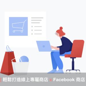 輕鬆打造你的線上專屬商店~Facebook 商店介紹