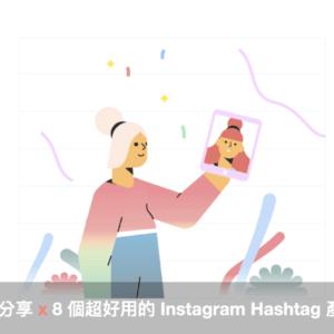 【好物分享】2020 必備的 8 個 Instagram Hashtag 產生器 🔥