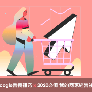 【Google營養補充時間】2020 必備的 Google 我的商家經營祕技