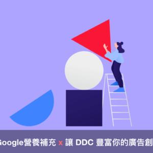 【Google營養補充時間】讓 Google Data Driven Creative 豐富你的廣告創意
