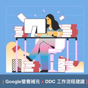 【Google營養補充時間】Data Driven Creative 工作流程建議
