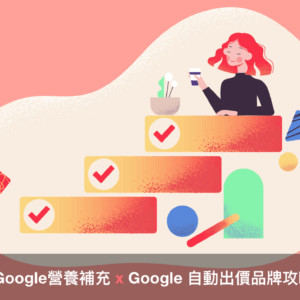 【Google營養補充時間】Google 自動出價品牌攻略