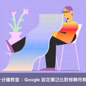 【一分鐘教室】Google 設定廣泛比對修飾符教學