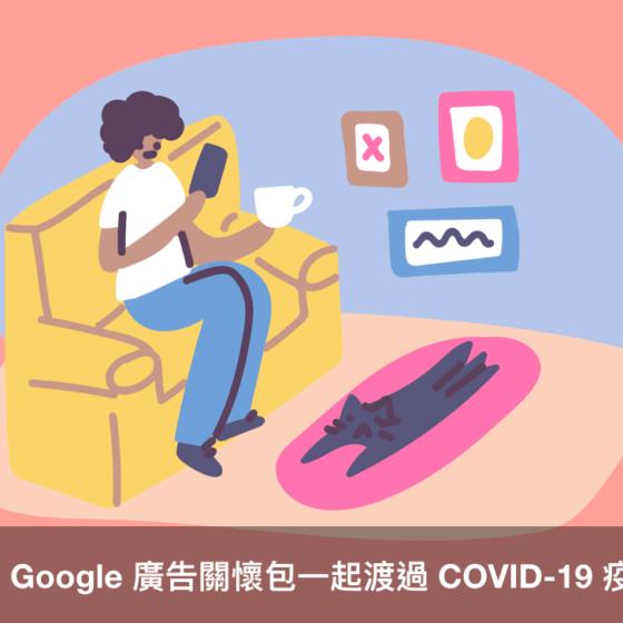 用 Google 廣告關懷包一起渡過 COVID-19 疫情
