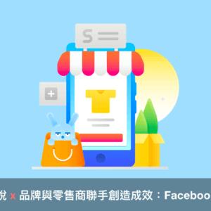 讓品牌與零售商聯手創造亮眼成效:Facebook 協作廣告!