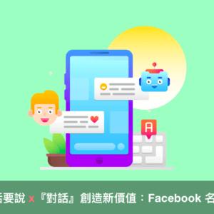 【馬克有話要說】透過『對話』創造新價值:Facebook 名單型廣告