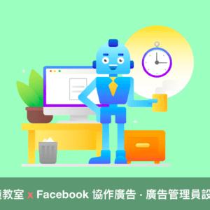 【一分鐘教室】Facebook 協作廣告 · 廣告管理員設定教學
