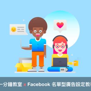 [ 一分鐘教室 ] Facebook 名單型廣告設定教學