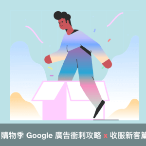 【Google 工具】購物季必備!Google 廣告衝刺精華攻略 ② 收服新客篇