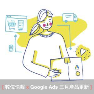 【2020 Google 最新營養】Google Ads 三月產品特輯