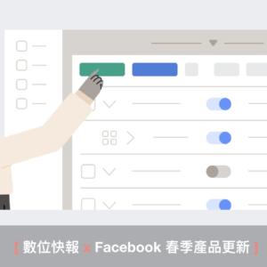 【2020 Facebook 即時快報】Facebook Ads 春季焦點報導