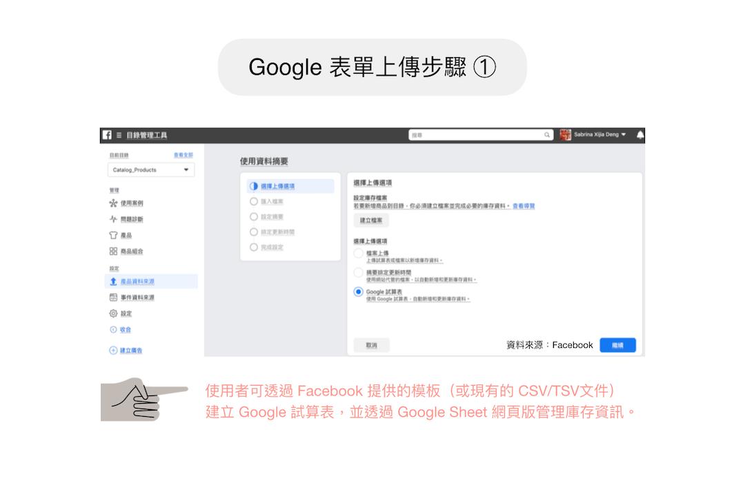 Google 表單上傳步驟 ①