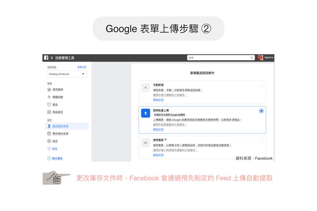Google 表單上傳步驟 ②