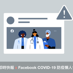 【2020 Facebook 即時快報】用 Facebook 防疫懶人包對抗 COVID-19!