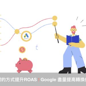 【Google 工具】用對的方式提升ROAS!Google 盡量提高轉換價值