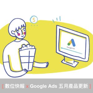 【2020 Google 最新營養】Google Ads 五月產品更新