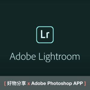 〖廣告素材〗用手機修出精美廣告素材:Adobe Photoshop APP