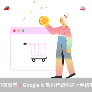 【一分鐘教室】2021 最新營養 🔥 Google 動態再行銷快速上手指南 💨