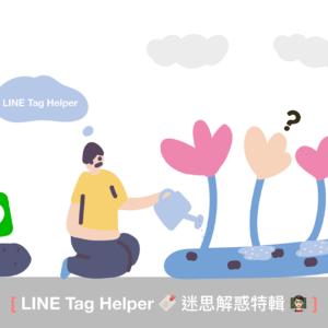 【一分鐘教室】 LINE Tag Helper 疑難排解特輯 🌞