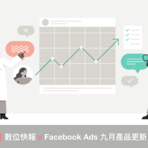 【2020 Facebook 即時快報】Facebook Ads 九月產品更新