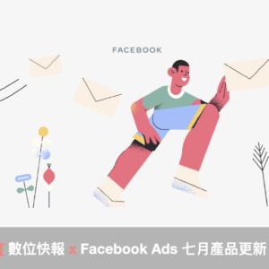 【2020 Facebook 即時快報】Facebook Ads 七月產品更新