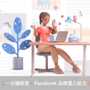 【一分鐘教室】Facebook 品牌置入貼文教學📚