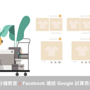 【一分鐘教室】Facebook 商品目錄快速管理!連結 Google 試算表教學