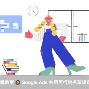 【一分鐘教室】Google Ads 共用再行銷名單設定教學 🪐