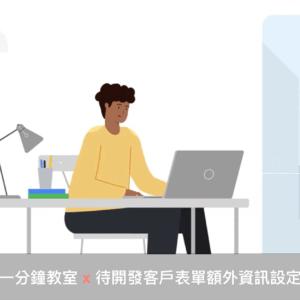 【一分鐘教室】Google 待開發客戶表單額外資訊設定教學