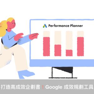 打造高成效企劃書!Google 成效規劃工具📈