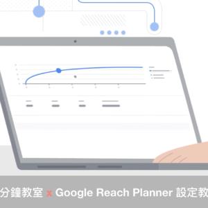 【一分鐘教室】Google 觸及率規劃工具設定教學 🎯