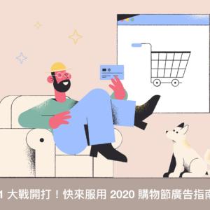 雙11 大戰開打啦 ⚔️ 快來服用 2020 購物節廣告指南 🧞♂️
