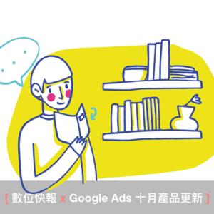【2020 Google 最新營養】Google Ads 十月產品更新