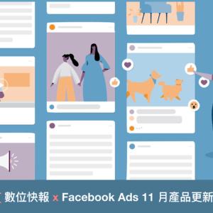 【2020 Facebook 即時快報】Facebook Ads 十一月產品更新