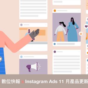 【2020 Facebook 即時快報】 instagram Ads 十一月產品更新 💡