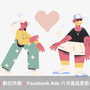 【2020 Facebook 即時快報】Facebook Ads 六月產品更新