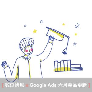 【2020 Google 最新營養】Google Ads 六月產品更新