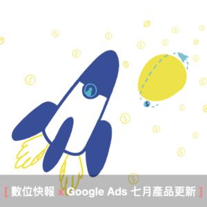 【2020 Google 最新營養】Google Ads 七月產品更新