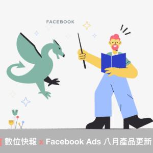 【2020 Facebook 即時快報】Facebook Ads 八月產品更新
